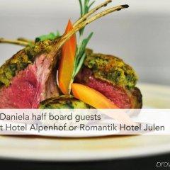 Отель Daniela Швейцария, Церматт - отзывы, цены и фото номеров - забронировать отель Daniela онлайн питание