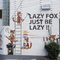 Lazy Fox Hostel спа