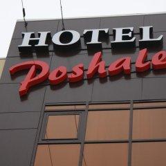 Гостиница Poshale парковка