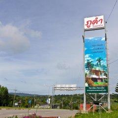 Отель Phucome Resort городской автобус