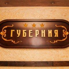 Гостиница Guberniya Украина, Харьков - отзывы, цены и фото номеров - забронировать гостиницу Guberniya онлайн сауна