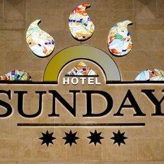 Отель Sunday Hotel Baku Азербайджан, Баку - отзывы, цены и фото номеров - забронировать отель Sunday Hotel Baku онлайн фото 7
