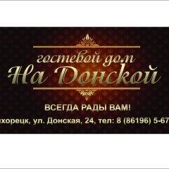 Гостевой Дом на Донской Тихорецк