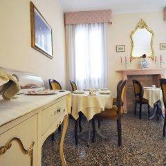 Отель Ca' Leon D'Oro Италия, Венеция - 2 отзыва об отеле, цены и фото номеров - забронировать отель Ca' Leon D'Oro онлайн питание