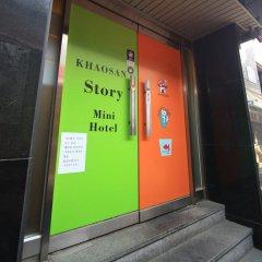 Khaosan Story Mini Hotel парковка