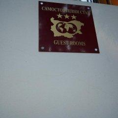 Отель Guest House Cheshmeto Кюстендил интерьер отеля