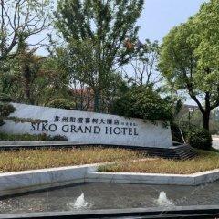 Siko Grand Hotel Suzhou Yangcheng фото 4