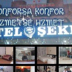 Hotel Seker Диярбакыр гостиничный бар