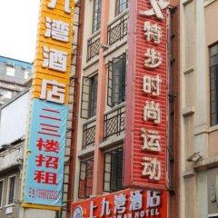 Отель Guangzhou Shangjiuwan Hotel Китай, Гуанчжоу - отзывы, цены и фото номеров - забронировать отель Guangzhou Shangjiuwan Hotel онлайн