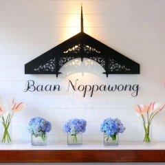 Отель Baan Noppawong гостиничный бар
