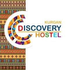 Гостиница Discovery Hostel в Кургане отзывы, цены и фото номеров - забронировать гостиницу Discovery Hostel онлайн Курган фото 6