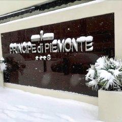 Hotel Principe di Piemonte развлечения
