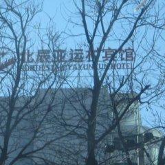 Отель North Star Yayuncun Hotel Китай, Пекин - отзывы, цены и фото номеров - забронировать отель North Star Yayuncun Hotel онлайн пляж