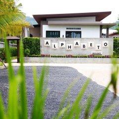Отель Alphabeto Resort парковка