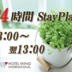 Hotel Wing International Kourakuen с домашними животными