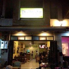 Отель The Retro Siam питание