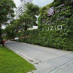 Отель Royal Suite Residence Boutique Бангкок фото 6