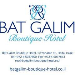 Bat Galim Boutique Hotel Израиль, Хайфа - 3 отзыва об отеле, цены и фото номеров - забронировать отель Bat Galim Boutique Hotel онлайн парковка