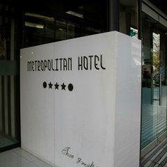 Отель Metropolitan Салоники городской автобус