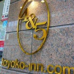 Отель Toyoko Inn Hakata-Guchi Ekimae No.2 Хаката фото 15