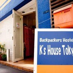 Отель K's House Tokyo Токио сауна