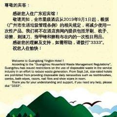 Guangdong Yingbin Hotel с домашними животными