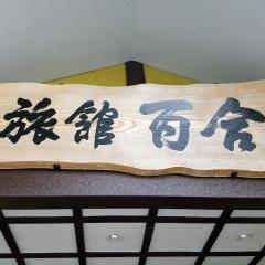 Отель Ryokan Yuri Хидзи удобства в номере фото 2