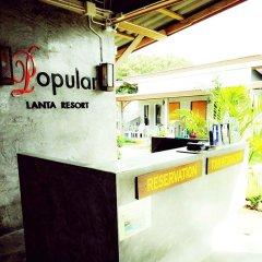 Отель Popular Lanta Resort Ланта питание фото 3