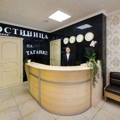 Отель Dynasty Москва спа