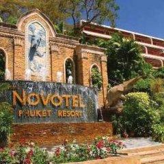 Отель Novotel Phuket Resort фото 3