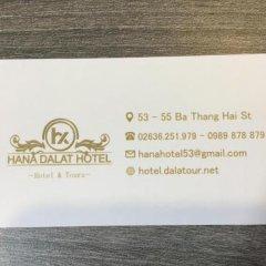 Hana Dalat Hotel Далат с домашними животными