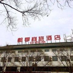 Отель Citytel Inn Китай, Пекин - отзывы, цены и фото номеров - забронировать отель Citytel Inn онлайн гостиничный бар
