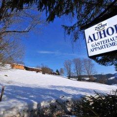 Апартаменты Auhof Apartments спортивное сооружение