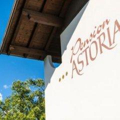 Отель Pension Astoria Натурно вид на фасад