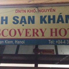 Отель Hanoi Discovery Ханой вид на фасад