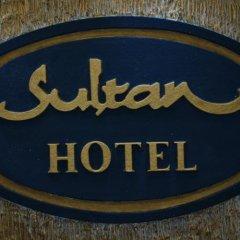 Sultan Hotel Турция, Эдирне - отзывы, цены и фото номеров - забронировать отель Sultan Hotel онлайн развлечения