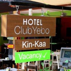Отель Club Yebo Плая-дель-Кармен интерьер отеля