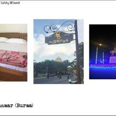 Отель Sweet Мьянма, Пром - отзывы, цены и фото номеров - забронировать отель Sweet онлайн детские мероприятия