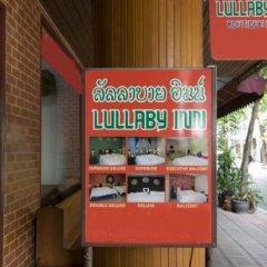 Отель Lullaby Inn Бангкок