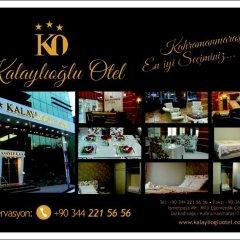 Kalaylioglu Otel Турция, Кахраманмарас - отзывы, цены и фото номеров - забронировать отель Kalaylioglu Otel онлайн спа