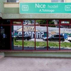 Nice Hostel Самара банкомат