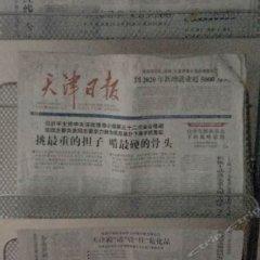 Отель Huaju Boutique Hotel Китай, Тяньцзинь - отзывы, цены и фото номеров - забронировать отель Huaju Boutique Hotel онлайн ванная