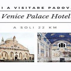 Отель Venice Palace Hotel Италия, Мирано - отзывы, цены и фото номеров - забронировать отель Venice Palace Hotel онлайн фото 5