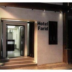 Отель Hôtel & Restaurant Farid интерьер отеля фото 2