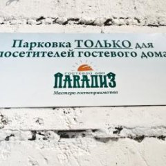 Отель Парадиз Казань пляж