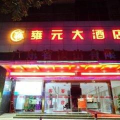 Yongyuan Hotel развлечения