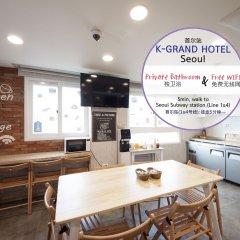 K-Grand Hotel & Guest House Seoul питание