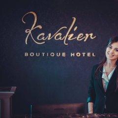 Kavalier Boutique Hotel интерьер отеля
