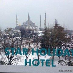 Отель Star Holiday Стамбул городской автобус