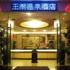 Fogang Wangchao Spa Hotel интерьер отеля